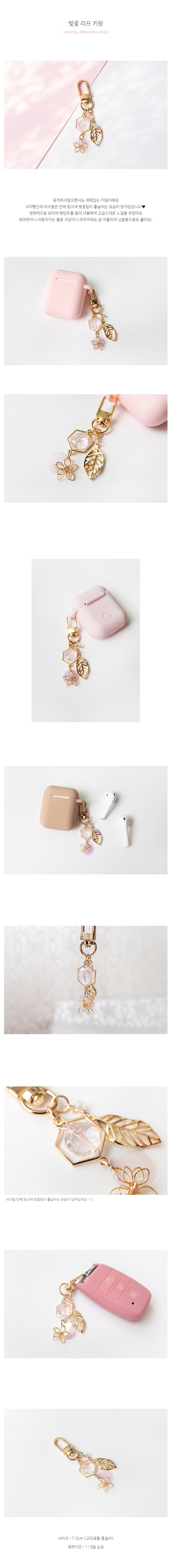 벚꽃 리프 에어팟 키링 - 루시엔도, 8,900원, 키링/키홀더, 키링