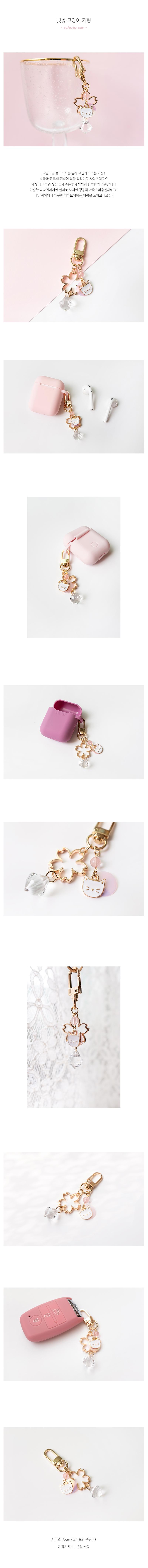 벚꽃 고양이 에어팟 키링 - 루시엔도, 8,500원, 키링/키홀더, 키링